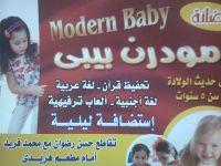 (MODERN BABY) Nursery