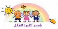 حضانة شمس لتنمية الطفل