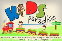Kids Pradise Nursery &preschool