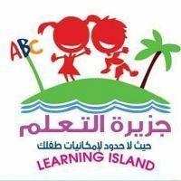 حضانة جزيرة التعلم (Learning island)