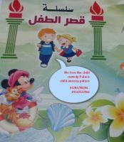 حضانة قصر الطفل Child Nursery Palace