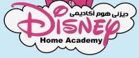 Disney Home Academy