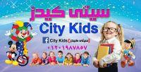 City Kids ( سيتي كيدز ) Nursery