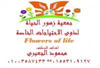حضانة جمعية زهور الحياة للفئات الخاصة